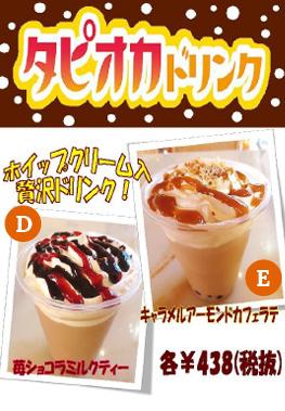 苺ショコラミルクティー/キャラメルアーモンドカフェラテ