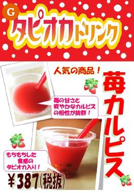 苺カルピス
