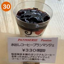 福岡県豊前市の洋菓子屋 パッションのケーキ マカロン