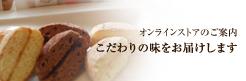 武蔵屋・Passionホームページ