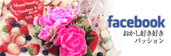 武蔵屋・PassionFacebook